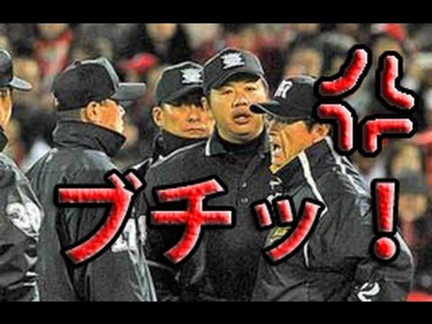 【プロ野球】審判のブチ切れ&おもしろ珍プレー集