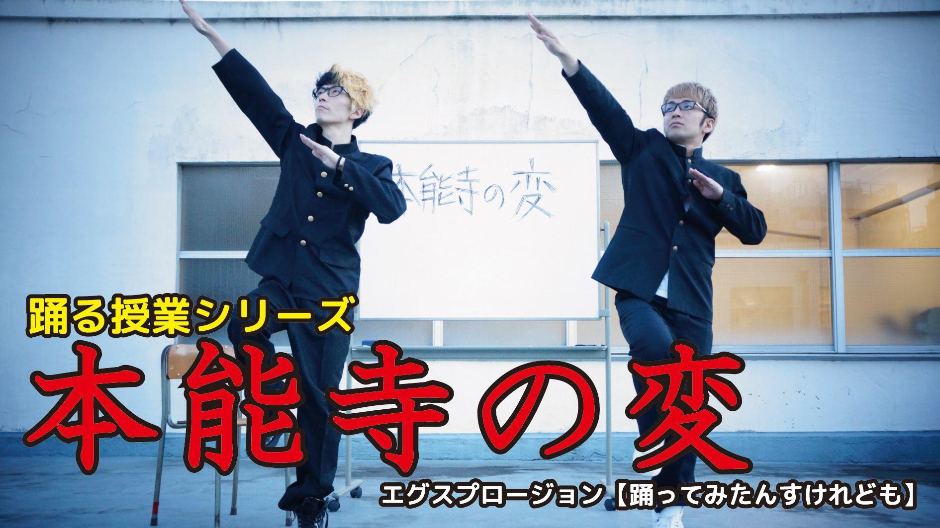 本能寺の変  踊る授業シリーズ