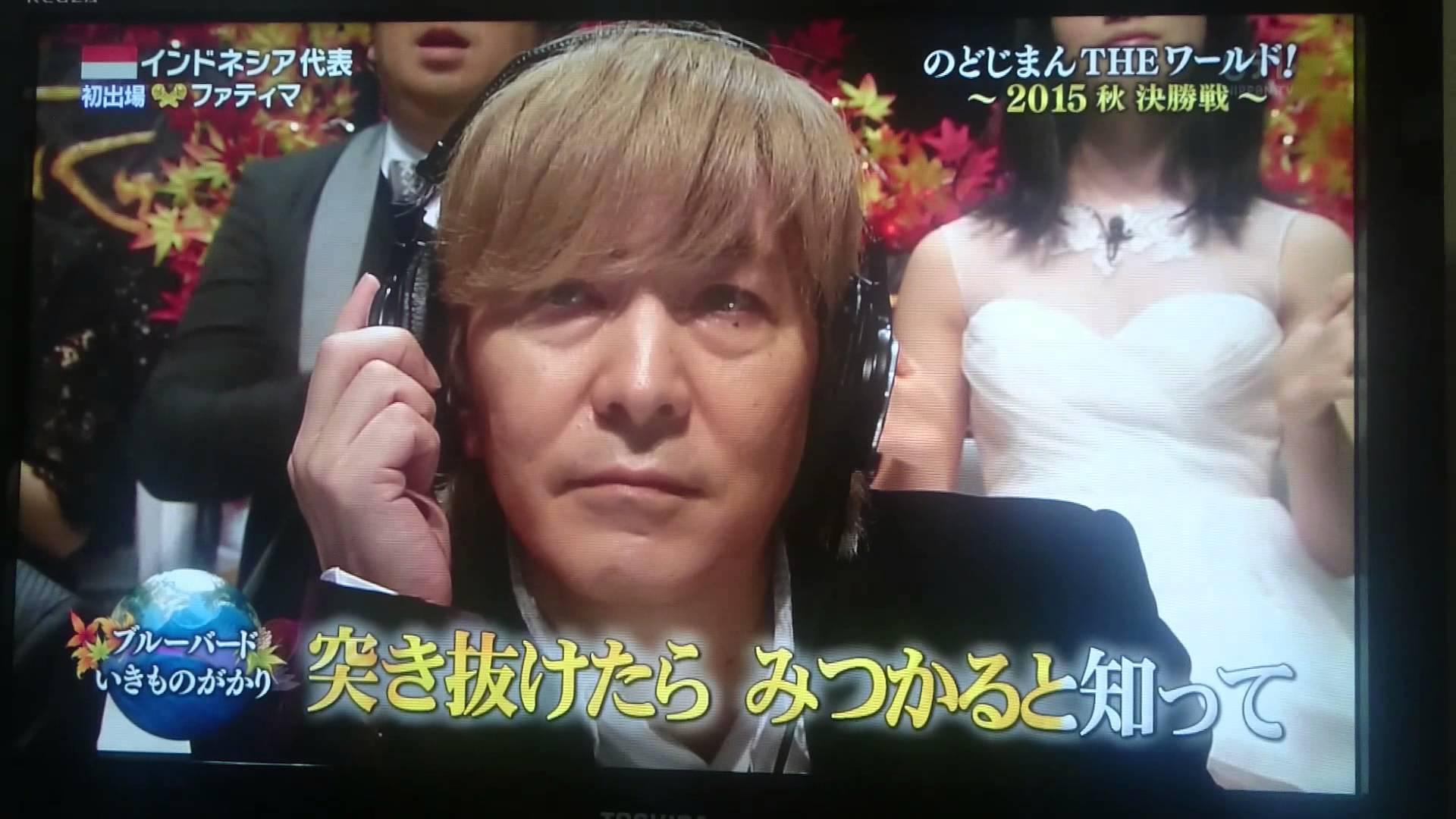 のどじまんTHEワールド! 〜 2015秋決勝戦 Kontes menyanyi DUNIA! ~